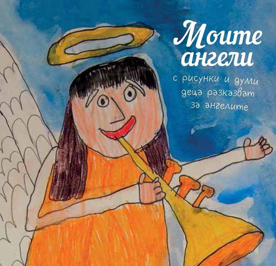 моите ангели плакат