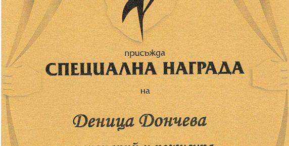 Deni.nagrada