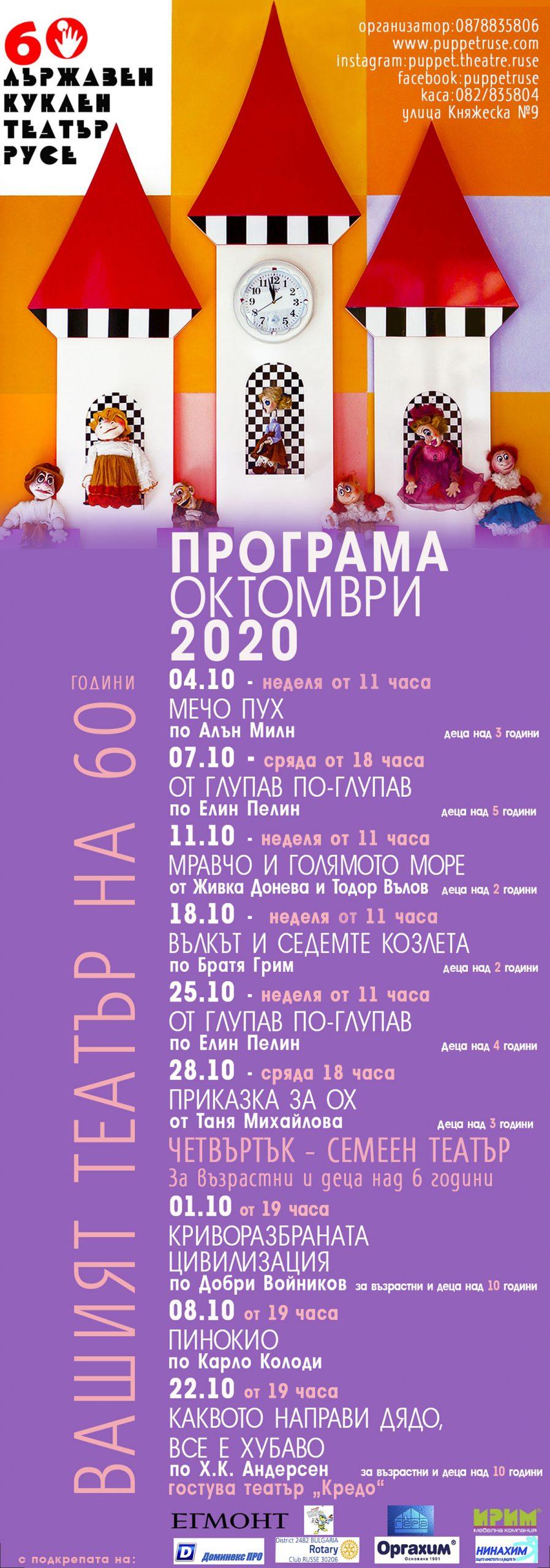 флаерОКТОМВРИ2020-72