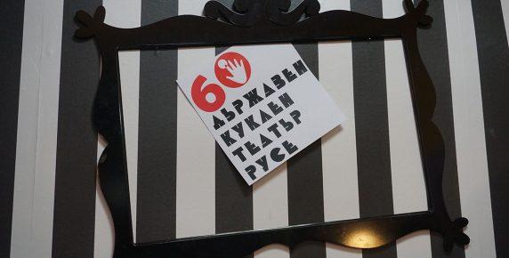 60 години Куклен театър в Русе
