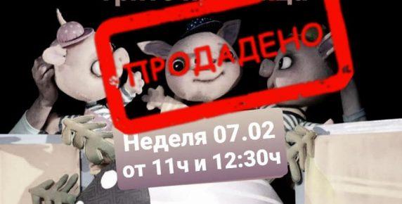 "Билетите за представлението ""Трите прасенца"" на 7 февруари се изчерпаха"