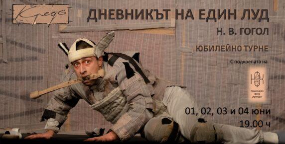"""Театър """"Кредо"""" представя спектакъла """"Дневникът на един луд"""" по Н. В. Гогол"""