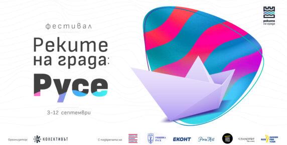 Държавен Куклен Театър - Русе ще стане част от Фестивал Реките на града Русе, 3 - 12 септември 2021 г.